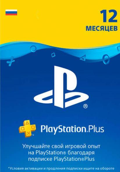 Venäjä PlayStation Plus 365 päivää