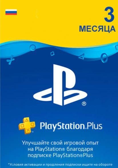 Venäjä PlayStation Plus 90 päivää